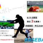 【スポトーーク Vol.2 野球の魅力を伝えよう】