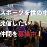 オンラインサロン「ベンチャースポーツマガジン『My Sports』」を創設決定!