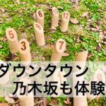 乃木坂メンバーも挑戦!多数メディアで取り上げられるマイナースポーツ!